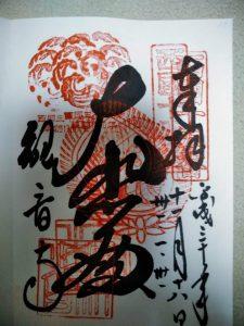 今熊野観音寺,御朱印
